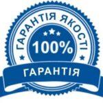 garantіya-yakostі-1