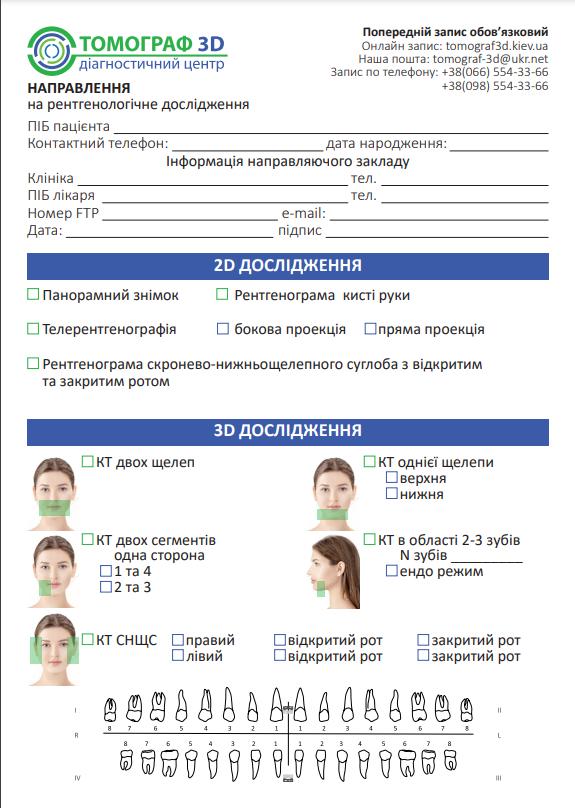 napravlenie-tomograf-3d-1
